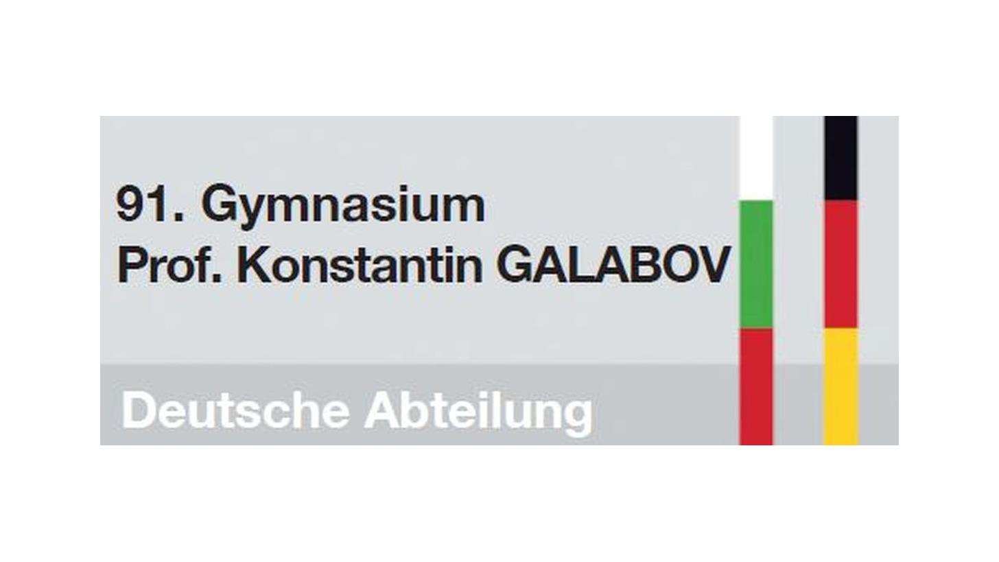Logo Deutsch-Profil-Schule Sofia - Bulgarien