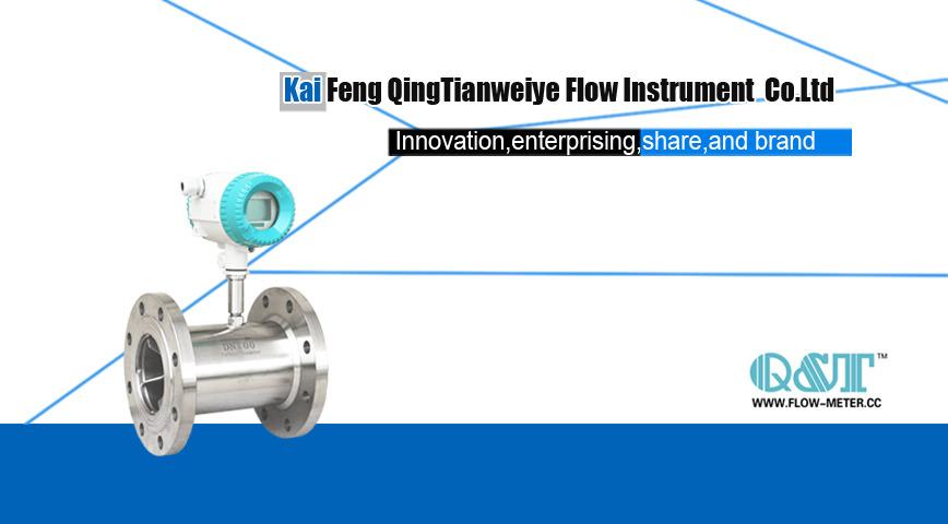 Logo turbine flow meter