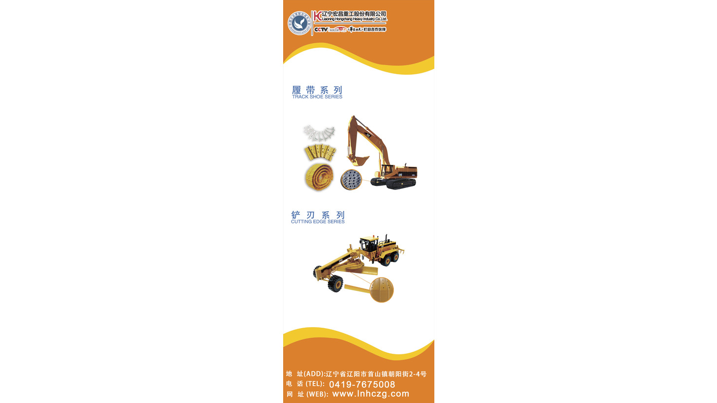 Logo track shoe,mast beam and cross beam