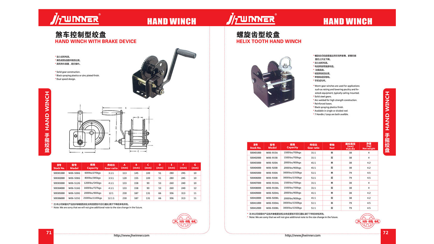 Logo Hand Winches
