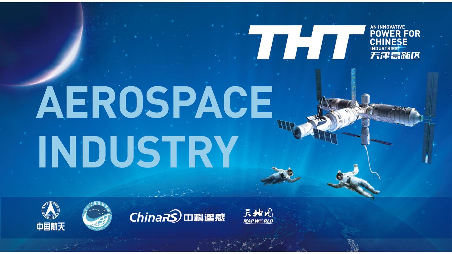 Logo Tianjin Binhai Hi-Tech Development Area