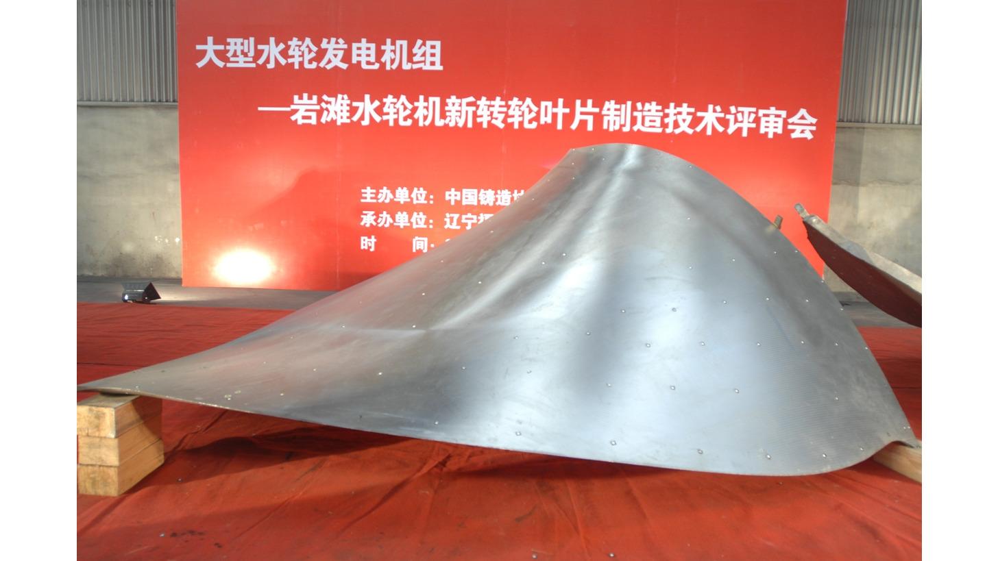 Logo Hydraulic Turbine Blade