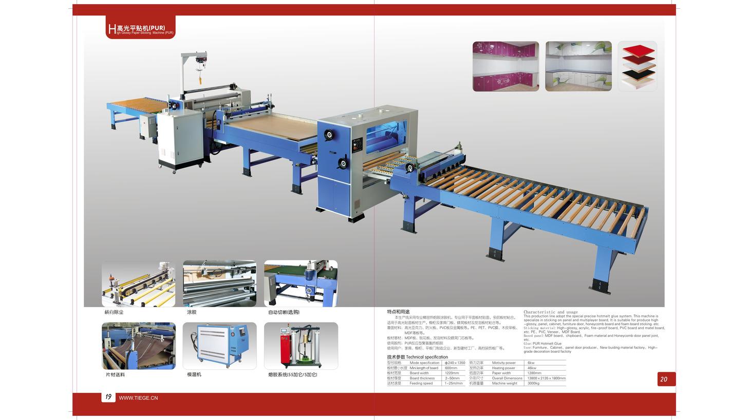 Logo PUR profile wrapping machine